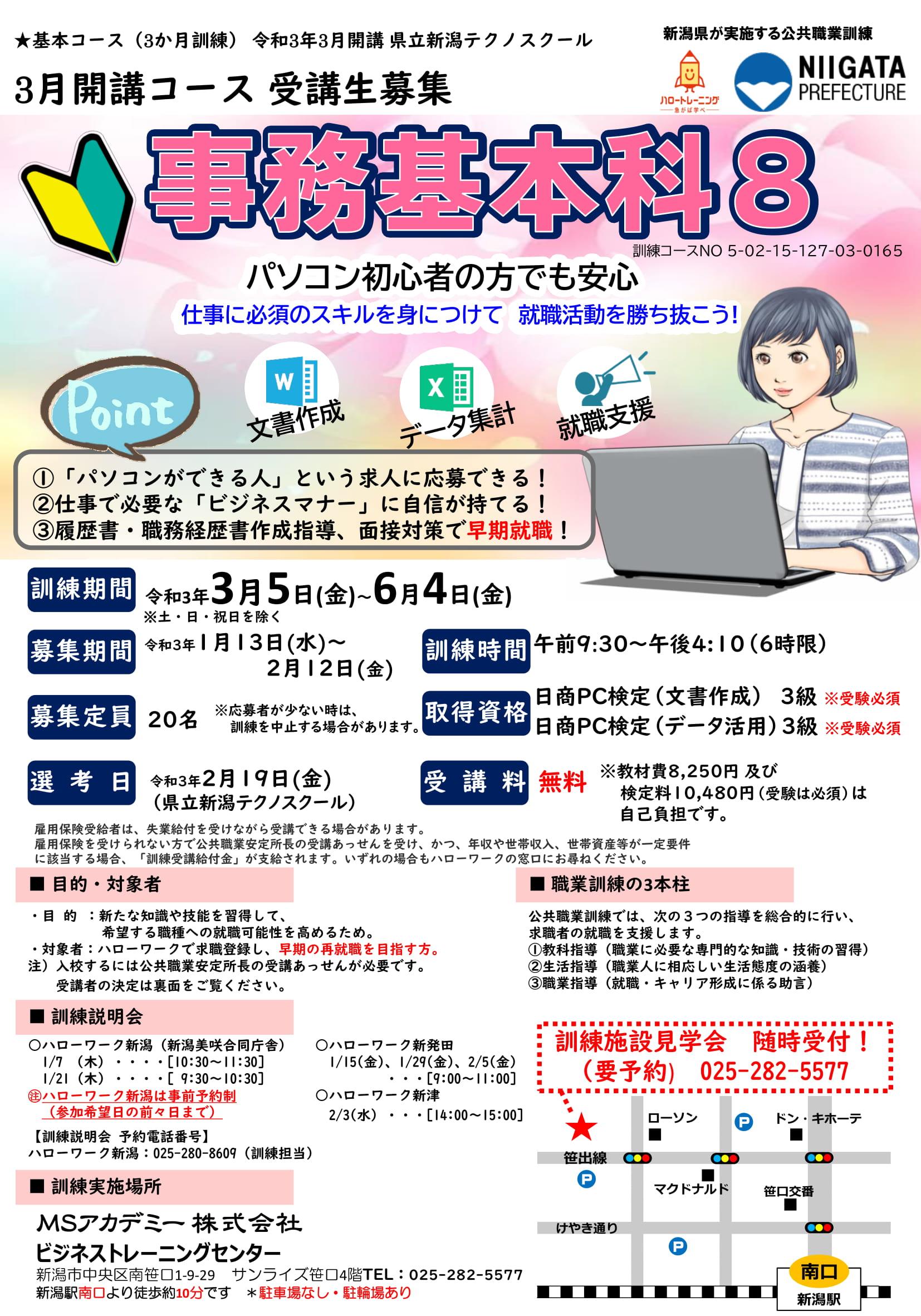 パソコン 教室 ハローワーク ハローワークインターネットサービス