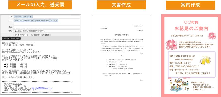 メールの入植、送受信 文書作成 案内作成